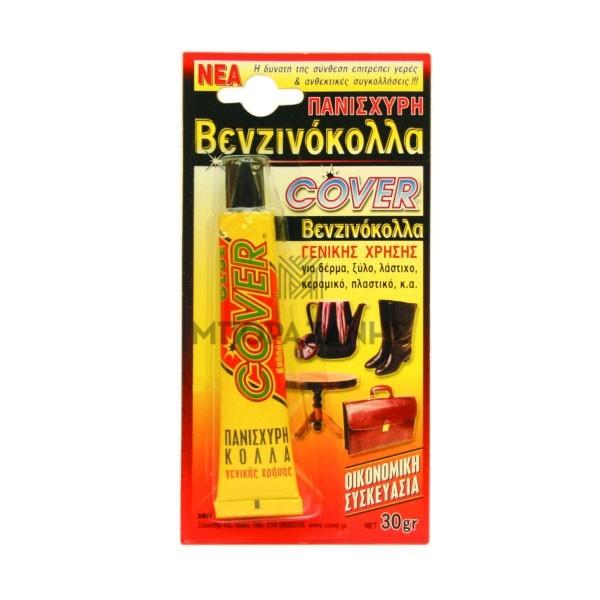 Βενζινόκολλα Cover 30gr