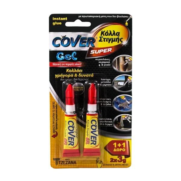 Κόλλα στιγμής Cover Super Gel 1+1 Δώρο
